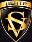 Центр SV
